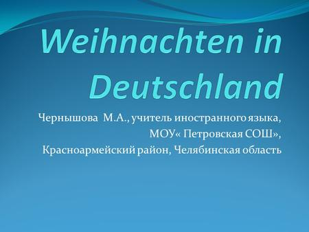 Weihnachten in deutchland ppt herunterladen - Weihnachten ppt ...