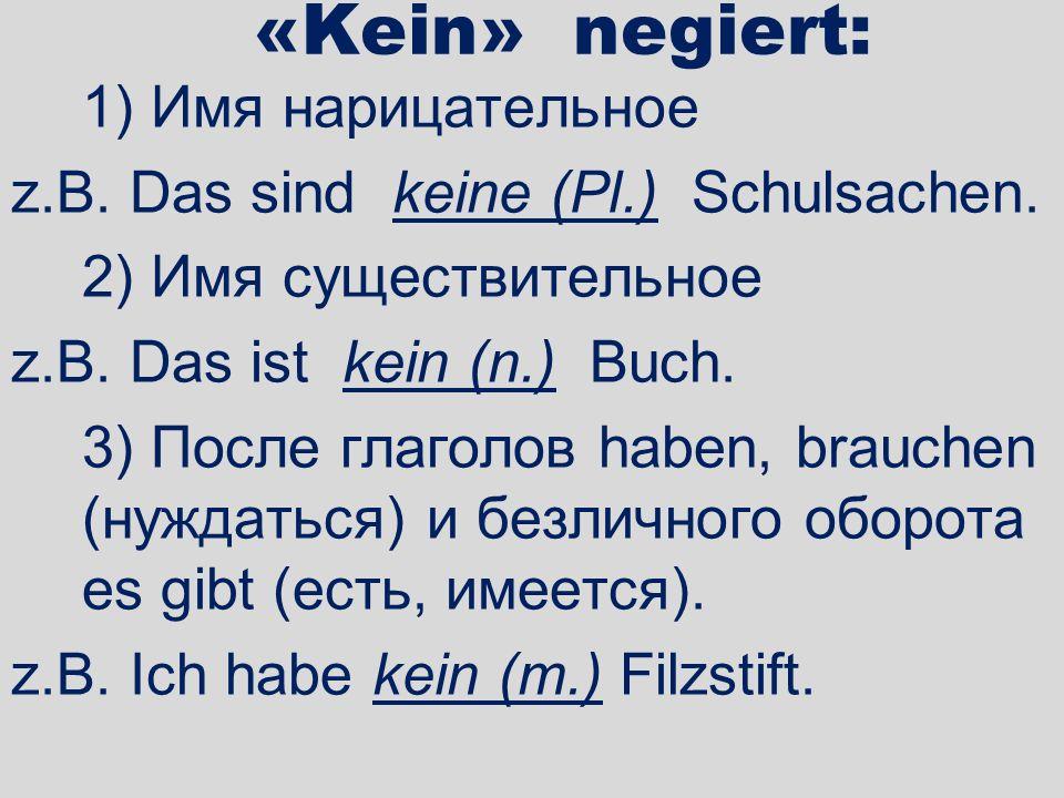 «Nicht» negiert: 1) Имя собственное z.B.Das ist nicht Dieter.