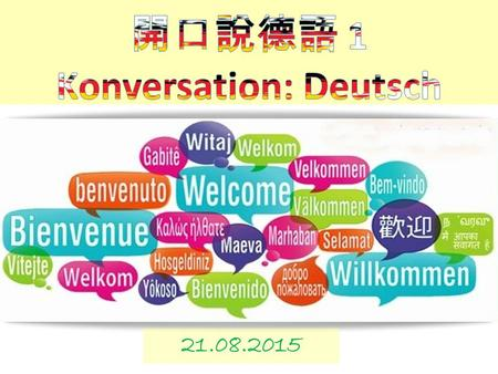 開口說德語 1 Konversation: Deutsch