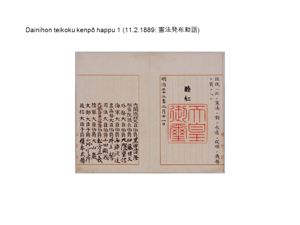 Dainihon teikoku kenpō happu 2 (11.2.1889): 大日本帝国憲法発布式