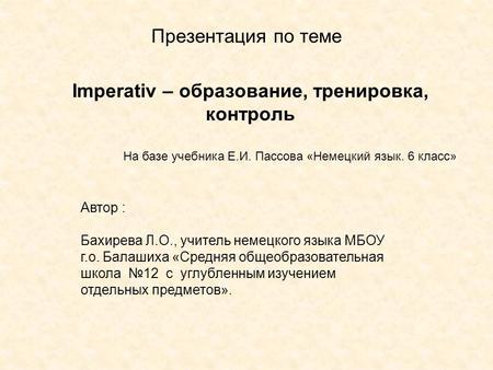 Маслова Т. Контроль и ревизия в бюджетных учреждениях. Учебное пособие