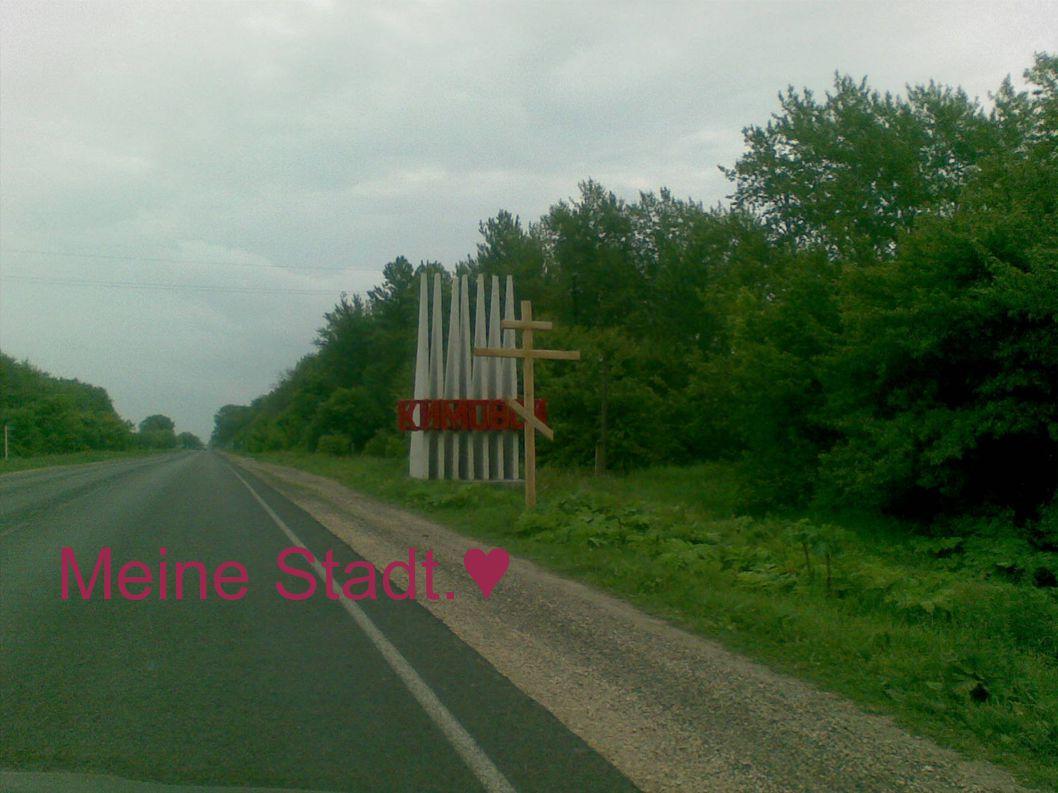 Ich lebe in der Stadt Kimowsk.Sie befindet sich in Russland, im Gebiet Tula.