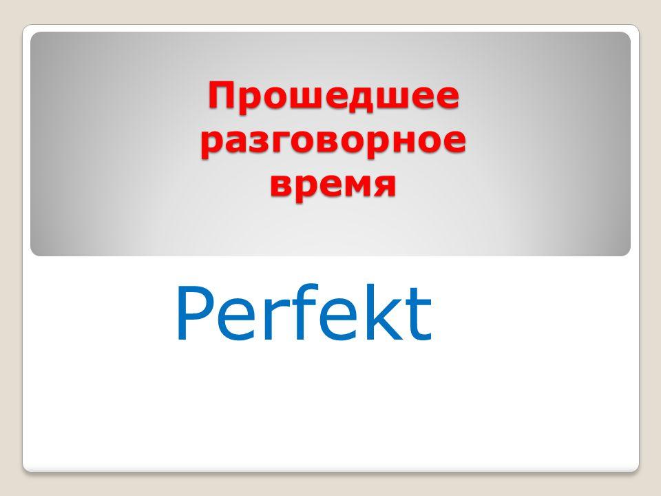 Perfekt образуется: