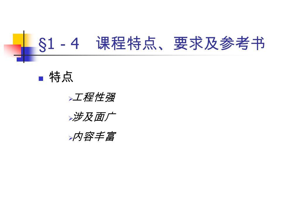 §1 - 4 课程特点、要求及参考书 要求  熟悉常用燃料的基本性质  掌握燃烧过程的基本理论与规律  掌握各种燃料的燃烧方法与特点