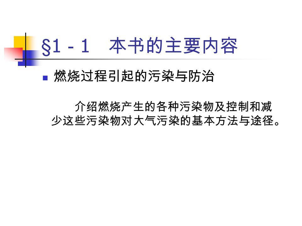 §1 - 2 学习本课程的目的与意义 能源开发与燃烧