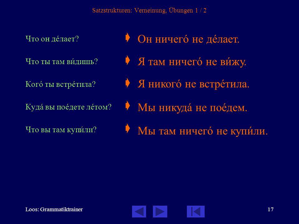 Loos: Grammatiktrainer18 У вас был билет. Нет, __________________.