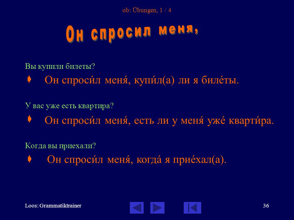 Loos: Grammatiktrainer37 ob: Übungen, 2 / 4 Вы возьмёте морîженое.