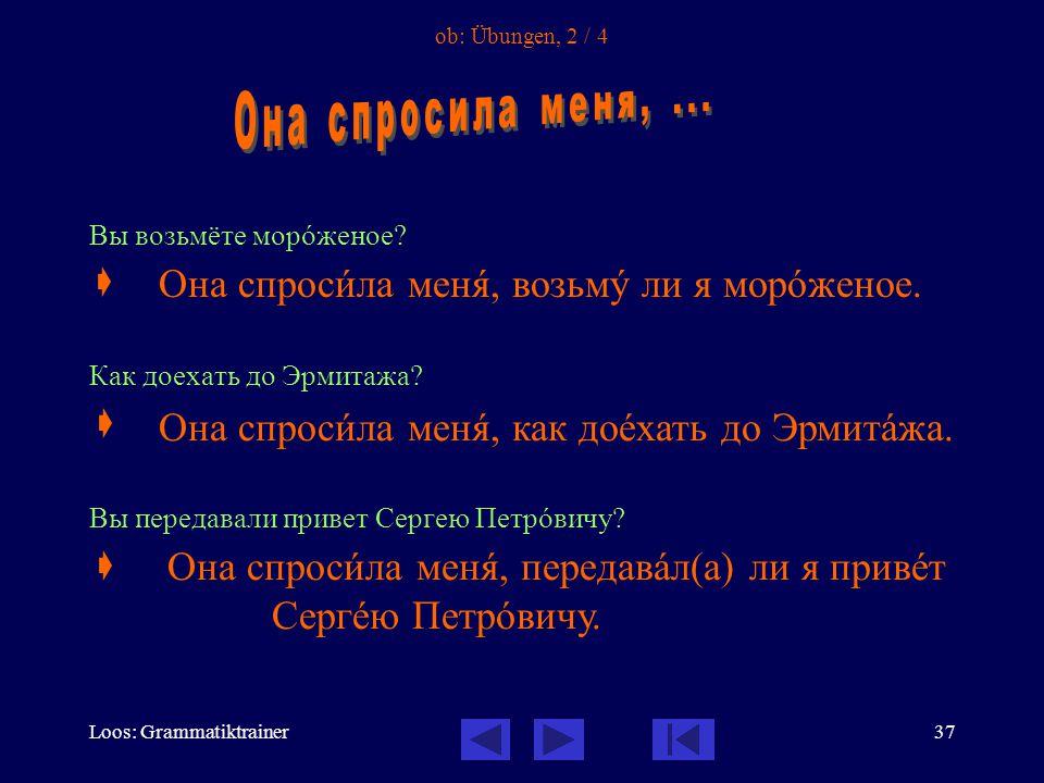 Loos: Grammatiktrainer38 ob: Übungen, 3 / 4 Вы осматривали Эрмитаж.