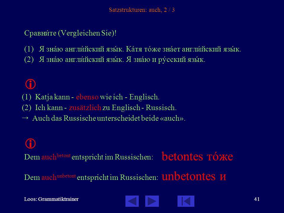 Loos: Grammatiktrainer42 Satzstrukturen: auch, 3 / 3 Wo steht das betonte тоже, wo steht das unbetonte и.