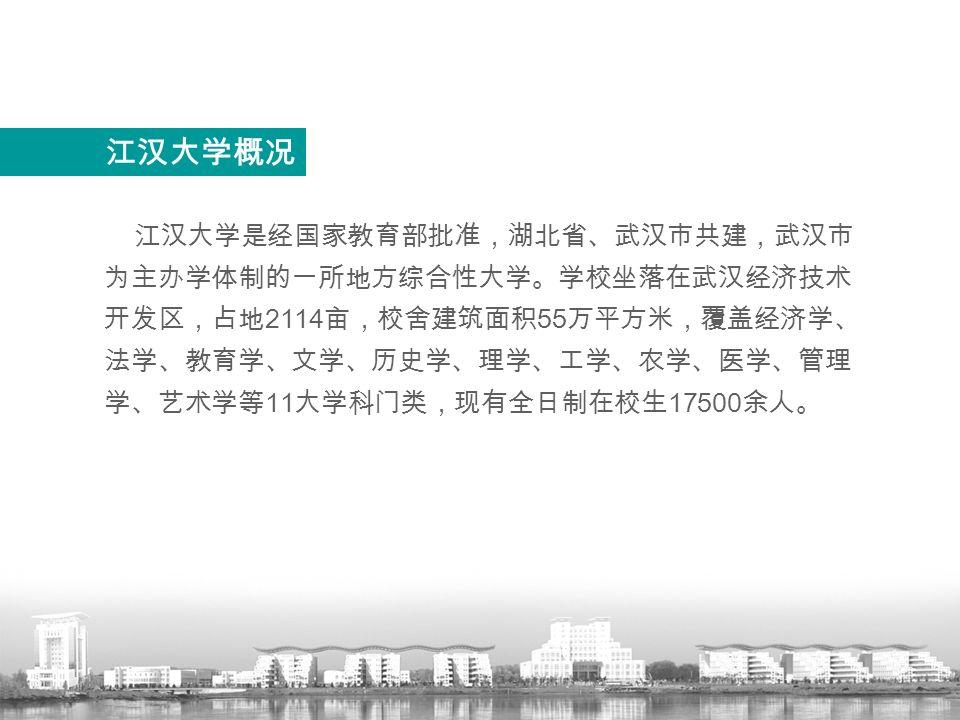 Die Schule befindet sich in Wuhan Economic and Technological Development Zone, umfasst eine Fläche von 2114 mu, bebaute Fläche von 550.000 Quadratmetern, Es gibt ungefähr 11 Hauptdisziplinen,wie Wirtschaft, Recht, Bildung, Literatur, Geschichte, Wissenschaft, Technik, Landwirtschaft, Medizin, Management Wissenschaft, Kunst usw.