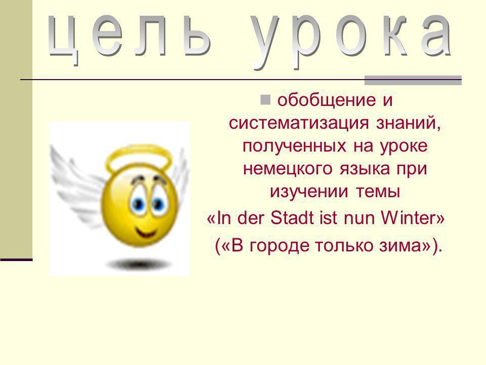 Übersetzt ins Russisch Auf die Straße es ist Winter.