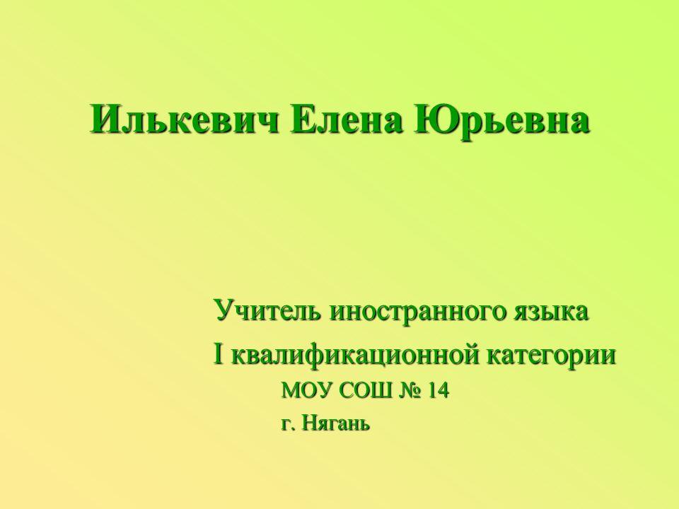 Илькевич Елена Юрьевна