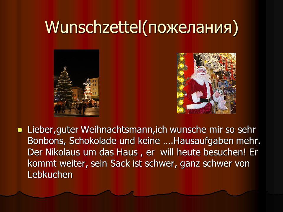 Wunschzettel(пожелания)
