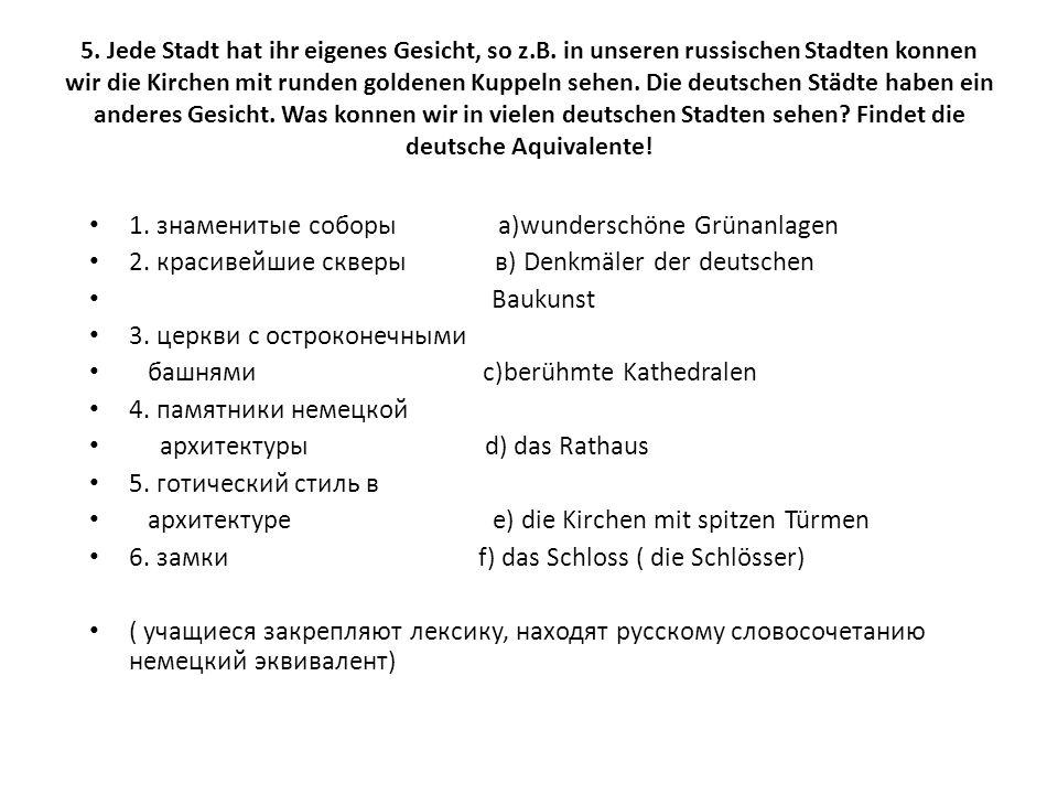 1. знаменитые соборы а)wunderschöne Grünanlagen