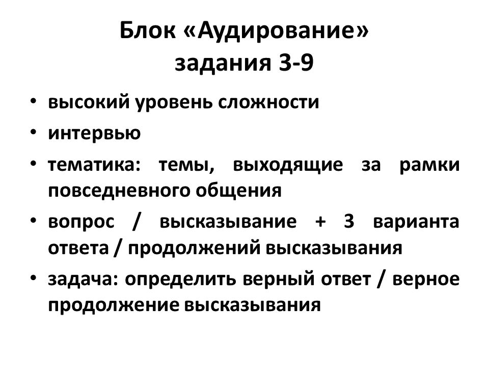 Блок «Аудирование» задания 3-9