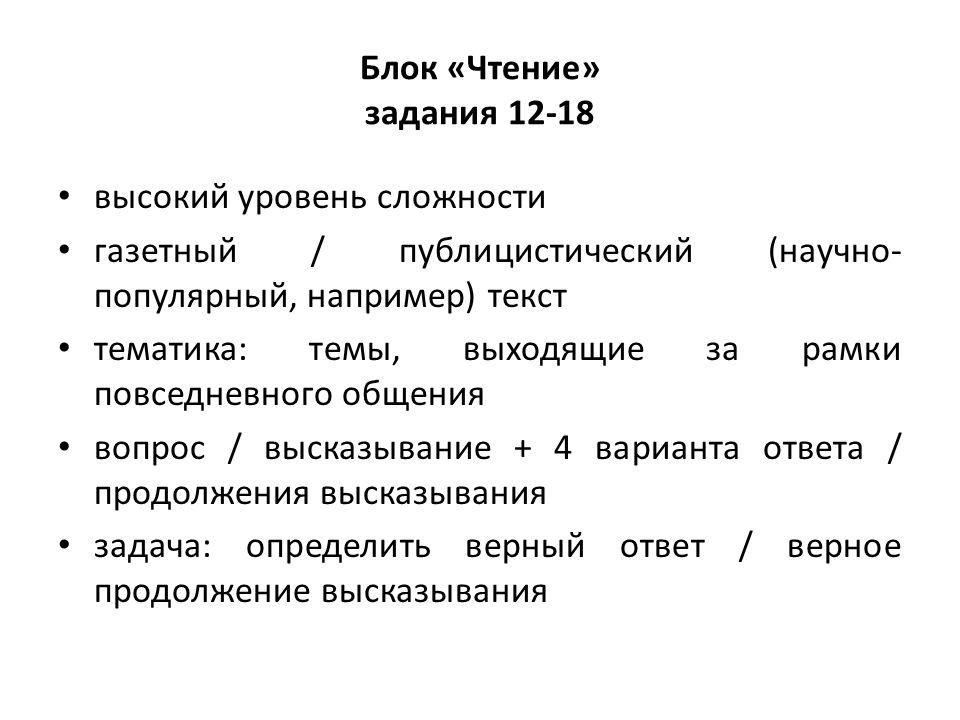 Блок «Чтение» задания 12-18