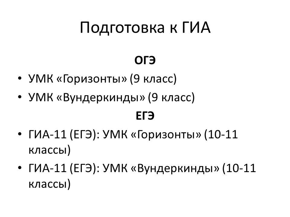 Подготовка к ГИА ОГЭ УМК «Горизонты» (9 класс)