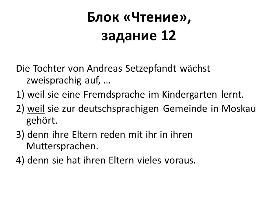 Блок «Чтение», задание 12 Die Tochter von Andreas Setzepfandt wächst zweisprachig auf, … 1) weil sie eine Fremdsprache im Kindergarten lernt.