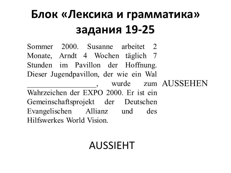 Блок «Лексика и грамматика» задания 19-25