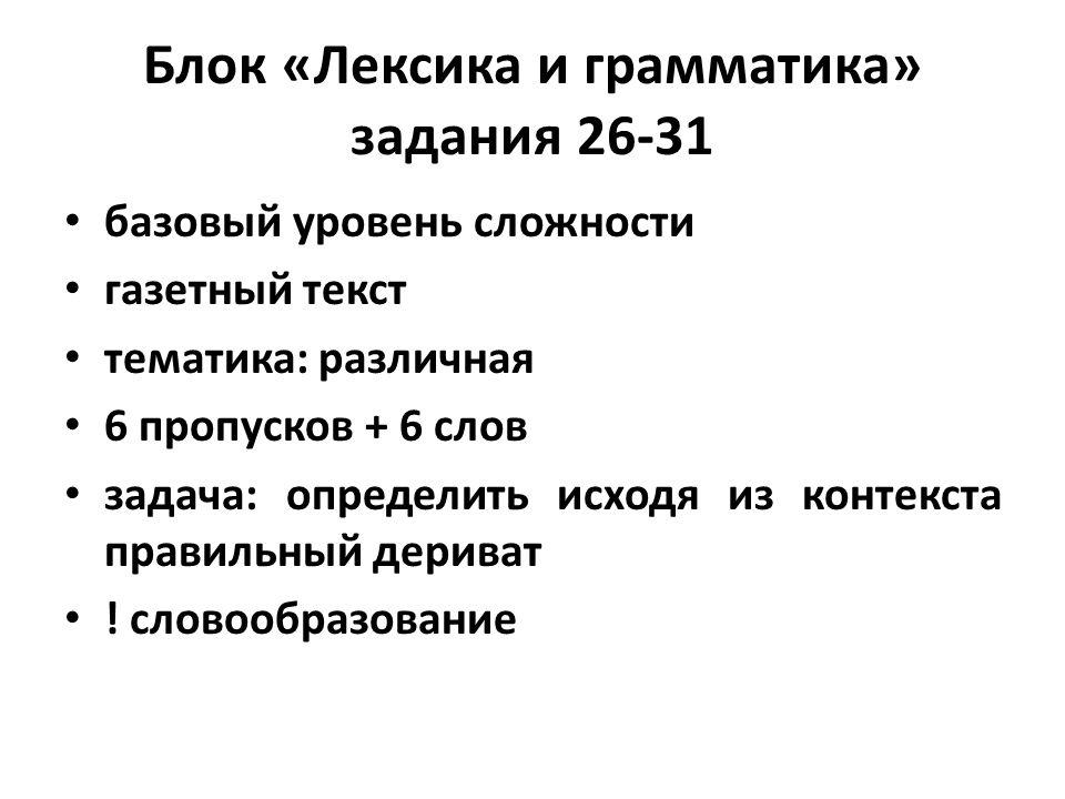 Блок «Лексика и грамматика» задания 26-31