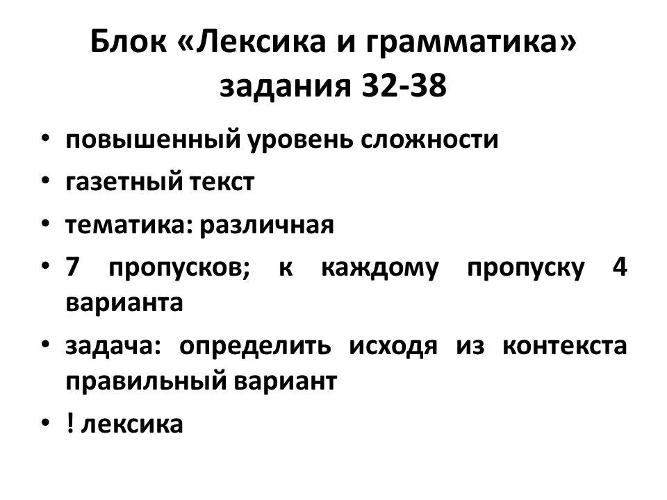 Блок «Лексика и грамматика» задания 32-38