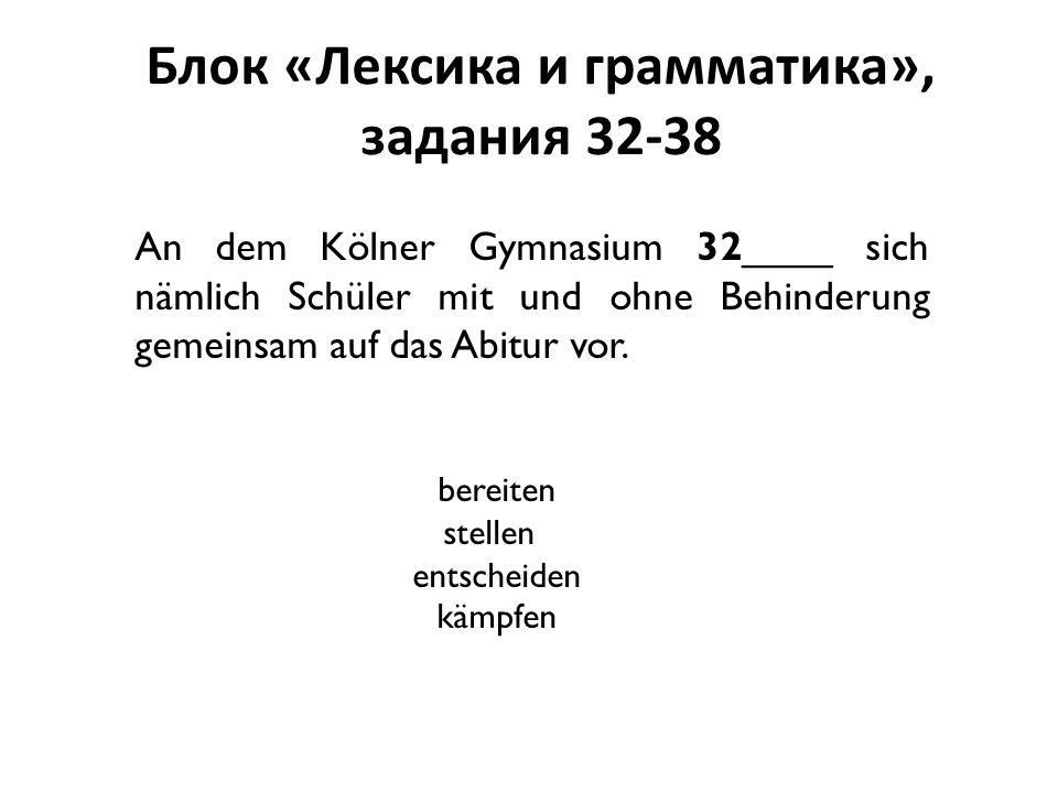 Блок «Лексика и грамматика», задания 32-38