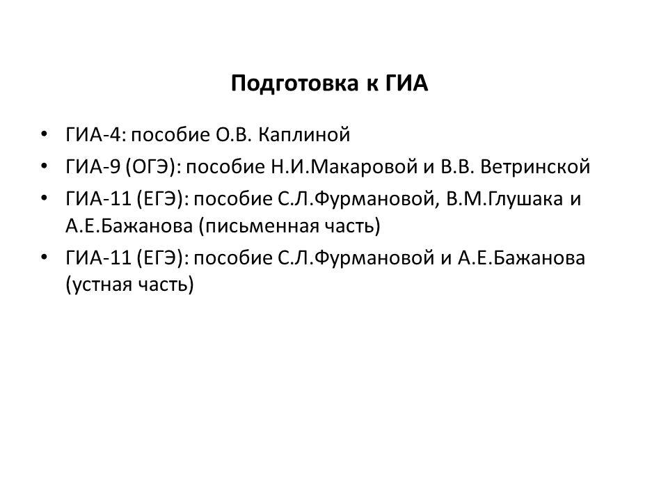 Подготовка к ГИА ГИА-4: пособие О.В. Каплиной