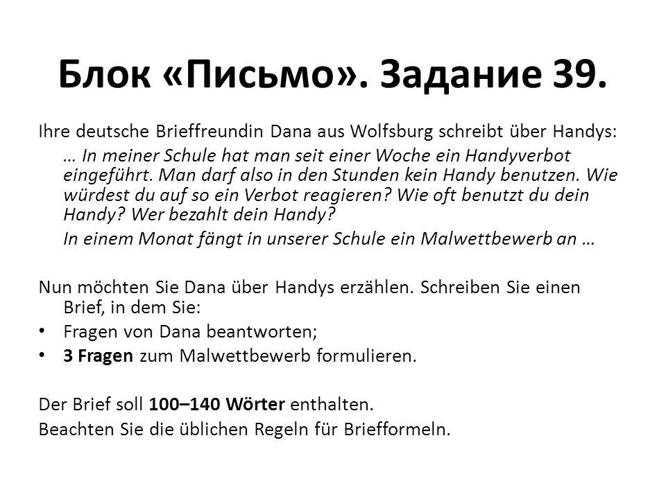Блок «Письмо». Задание 39. Ihre deutsche Brieffreundin Dana aus Wolfsburg schreibt über Handys: