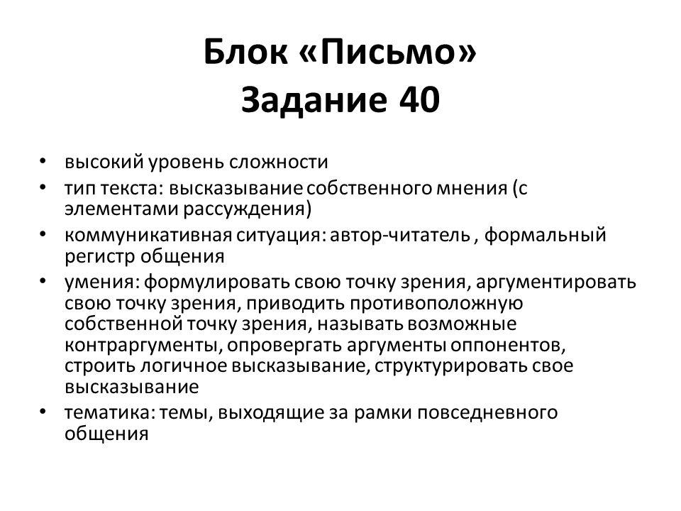 Блок «Письмо» Задание 40 высокий уровень сложности