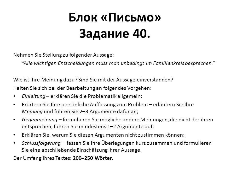 Блок «Письмо» Задание 40. Nehmen Sie Stellung zu folgender Aussage: