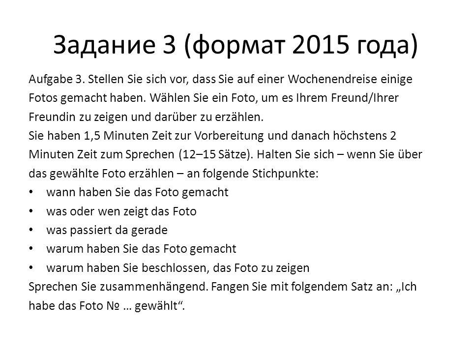 Задание 3 (формат 2015 года)
