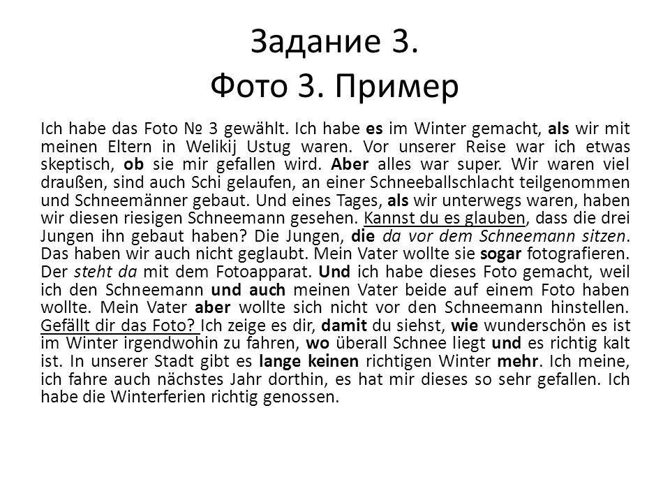 Задание 3. Фото 3. Пример