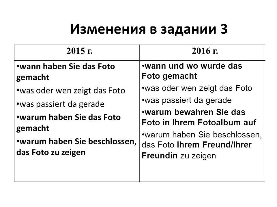 Изменения в задании 3 2015 г. 2016 г. wann haben Sie das Foto gemacht