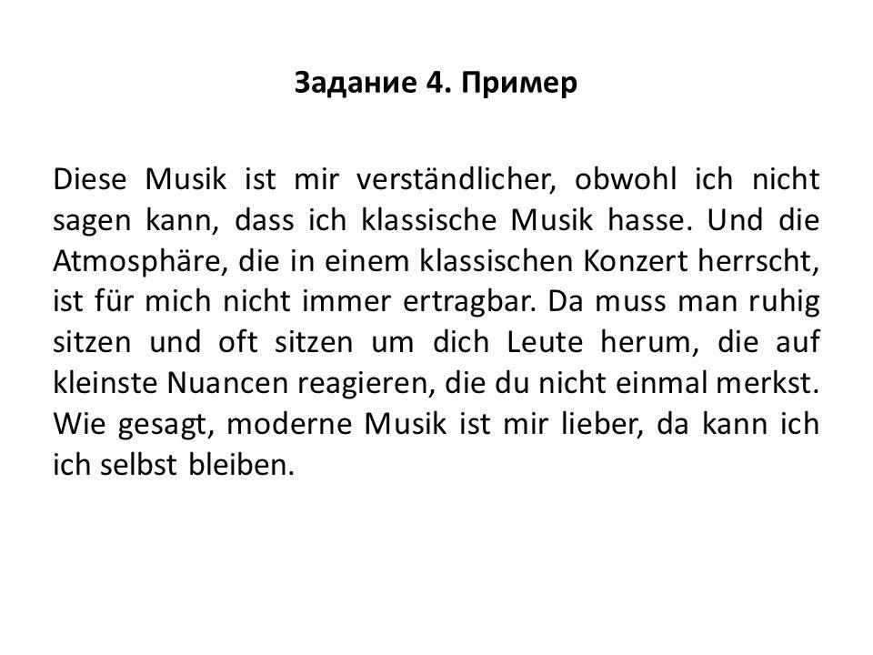 Задание 4. Пример