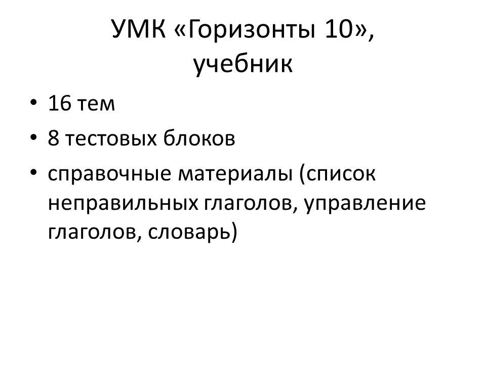 УМК «Горизонты 10», учебник