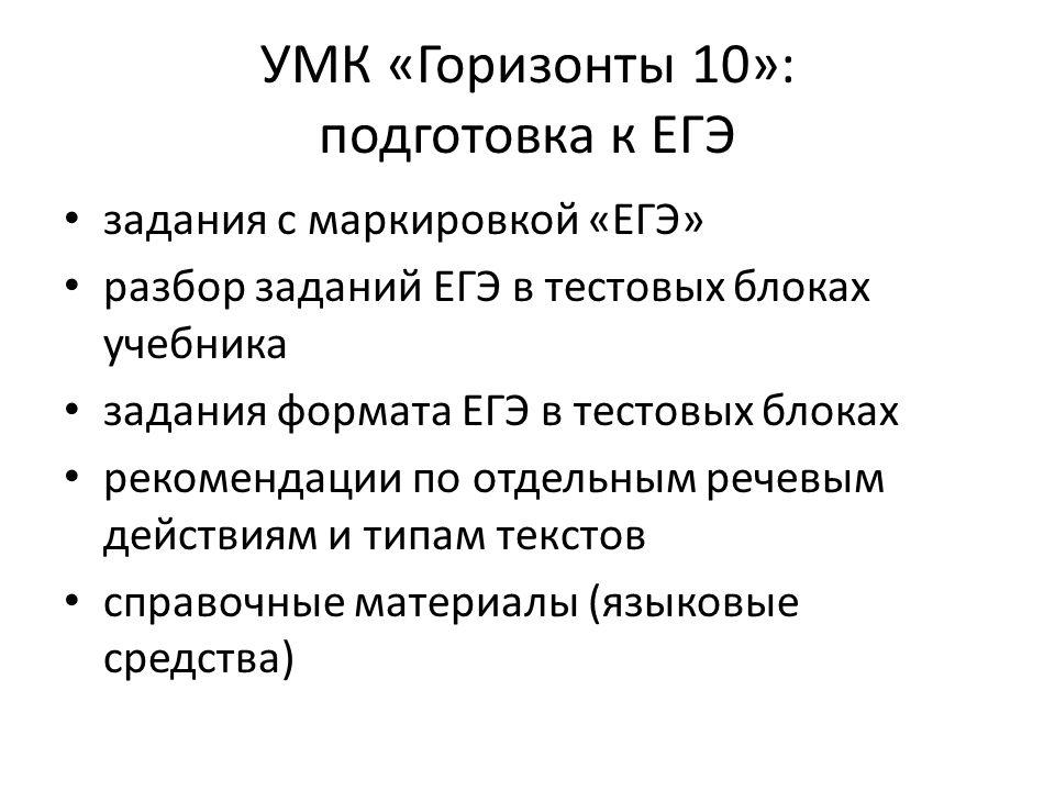 УМК «Горизонты 10»: подготовка к ЕГЭ