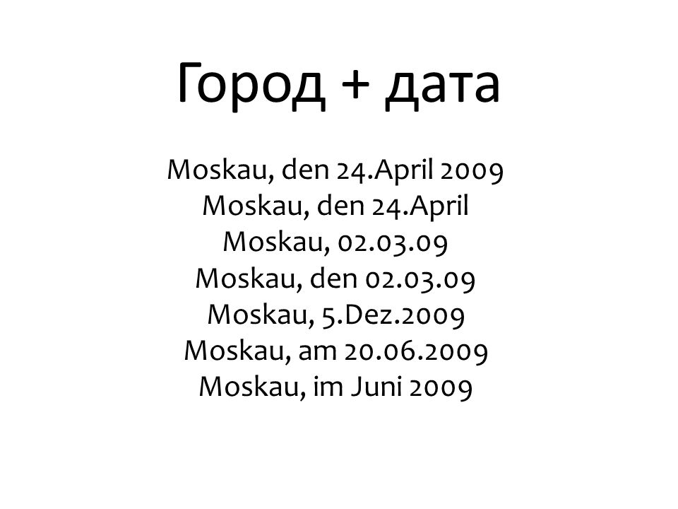 Город + дата Moskau, den 24.April 2009 Моskau, den 24.April