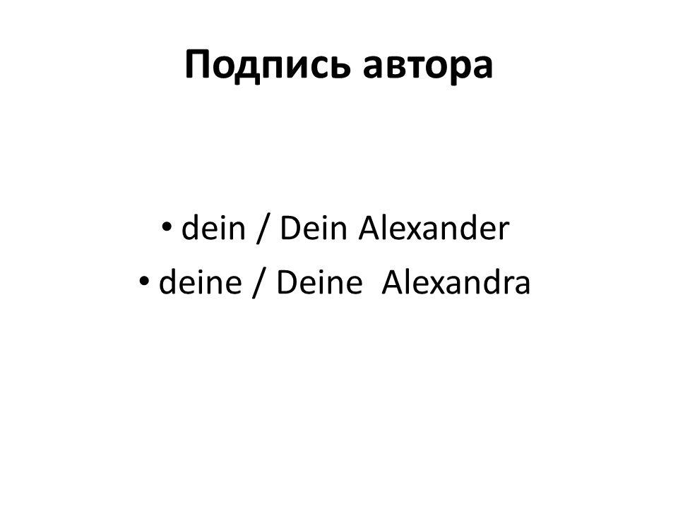 deine / Deine Alexandra