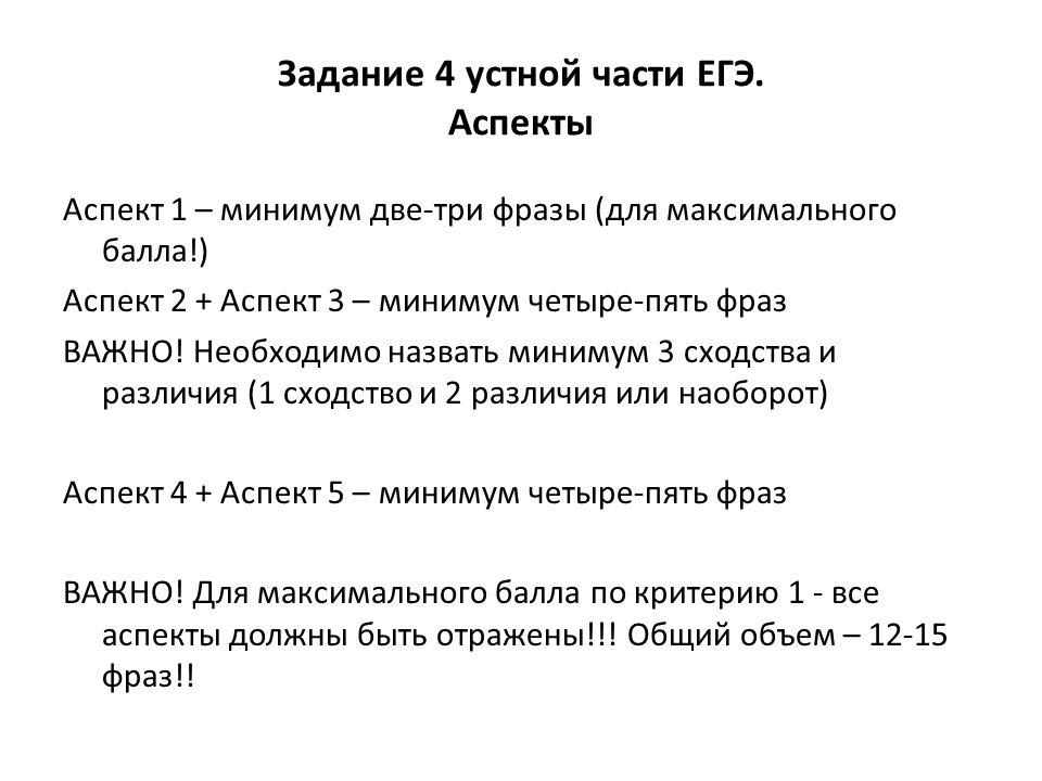 Задание 4 устной части ЕГЭ. Аспекты