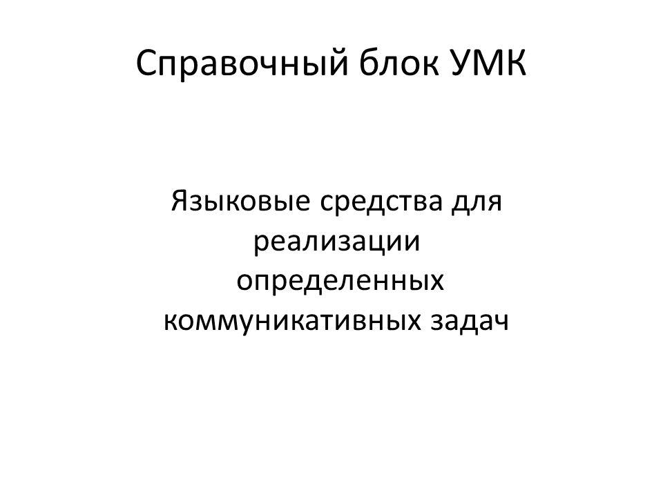 Справочный блок УМК Языковые средства для реализации