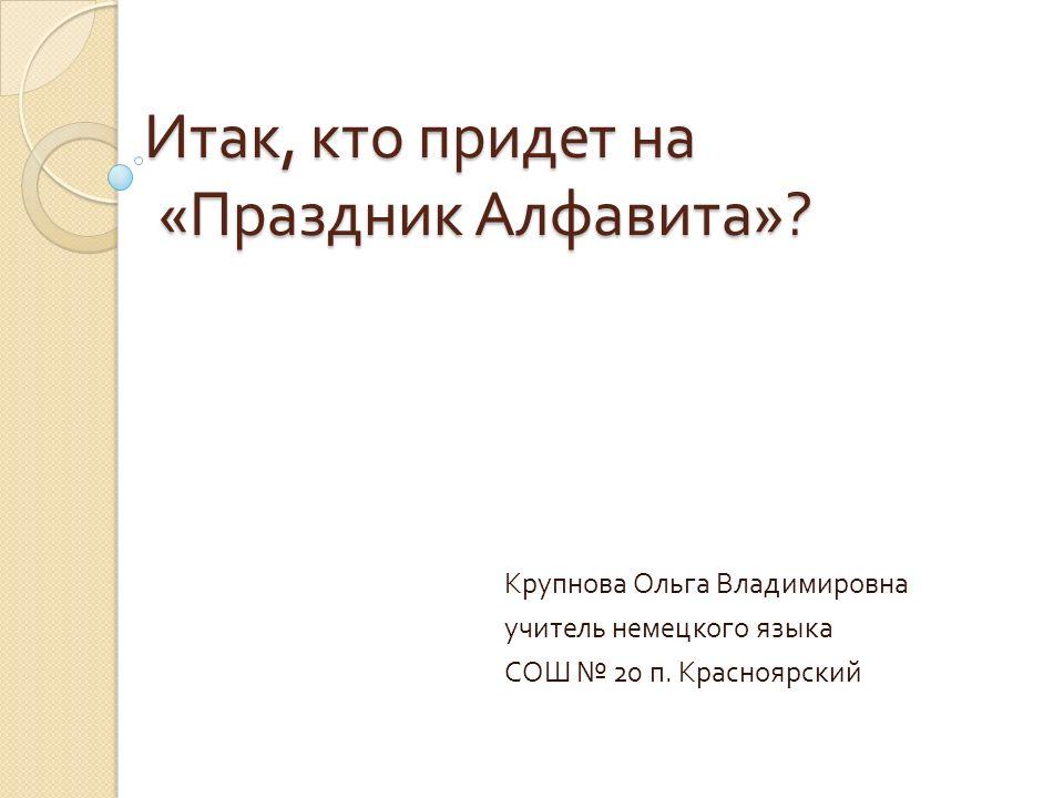 Итак, кто придет на «Праздник Алфавита»
