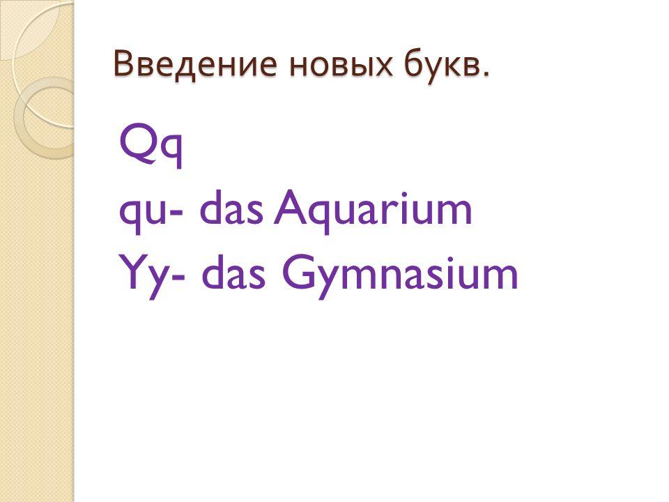 Qq qu- das Aquarium Yy- das Gymnasium