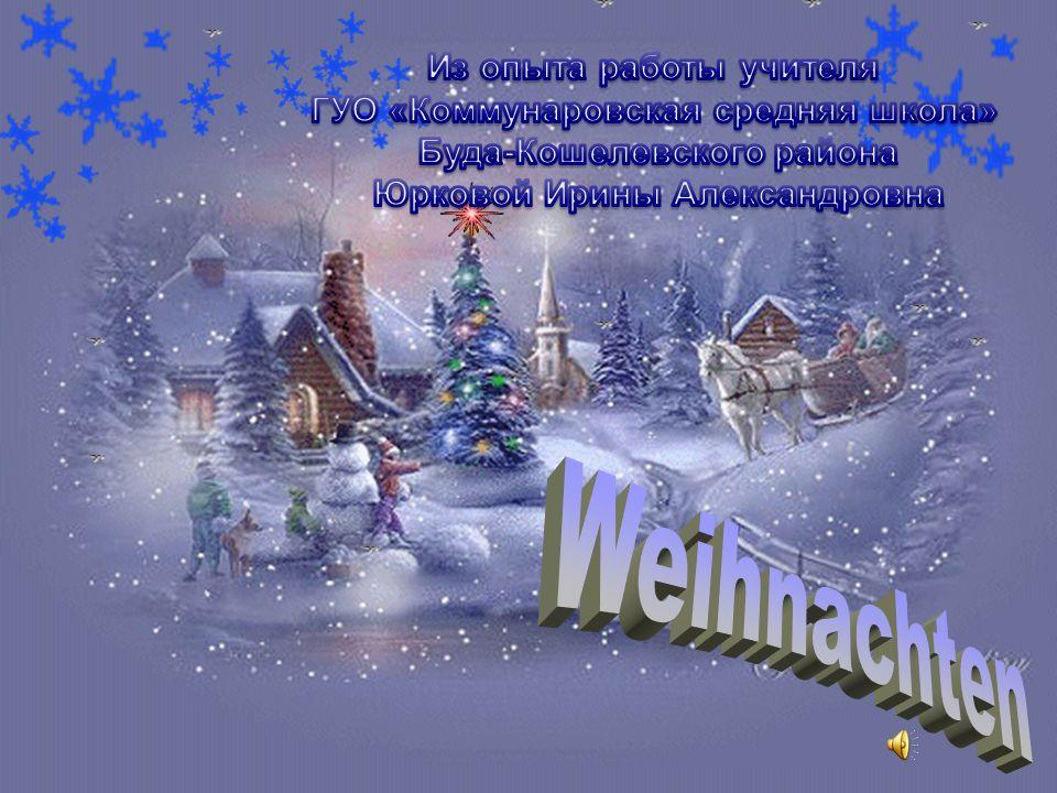 Weihnachten Из опыта работы учителя ГУО «Коммунаровская средняя школа»