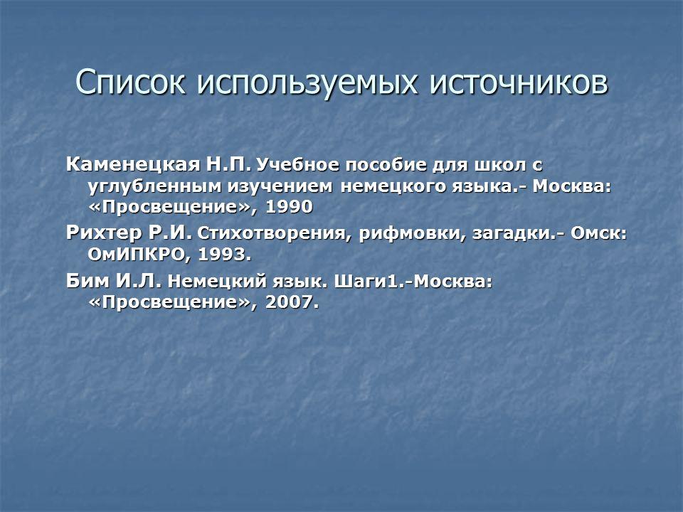 Список используемых источников
