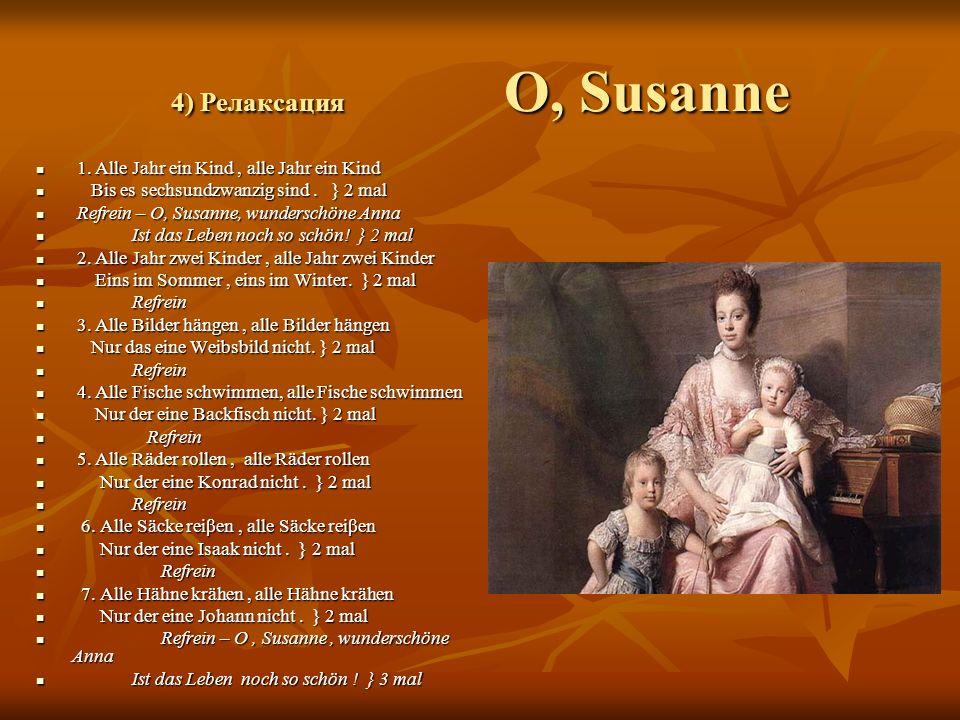4) Релаксация O, Susanne 1. Alle Jahr ein Kind , alle Jahr ein Kind
