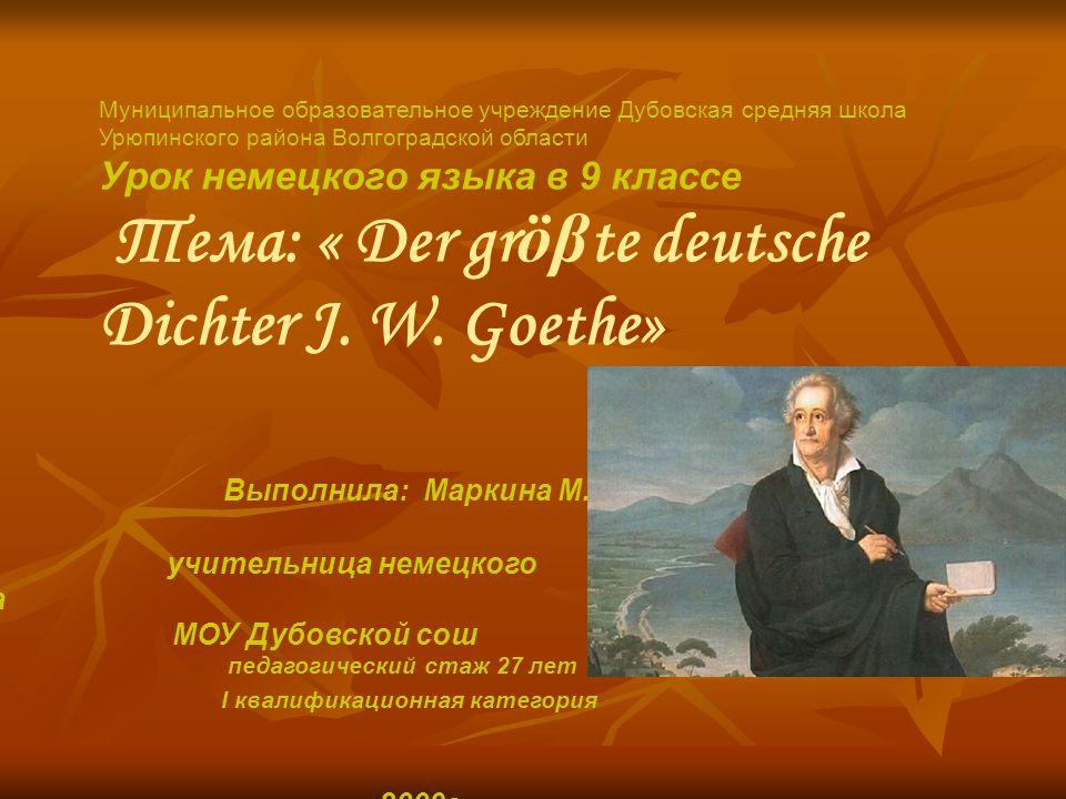 Тема: « Der gröβte deutsche Dichter J. W. Goethe»