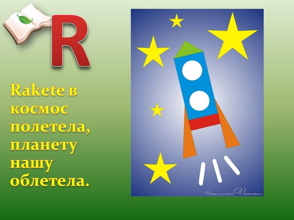 R Rakete в космос полетела, планету нашу облетела.
