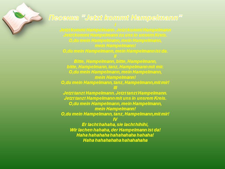 Песенка Jetzt kommt Hampelmann