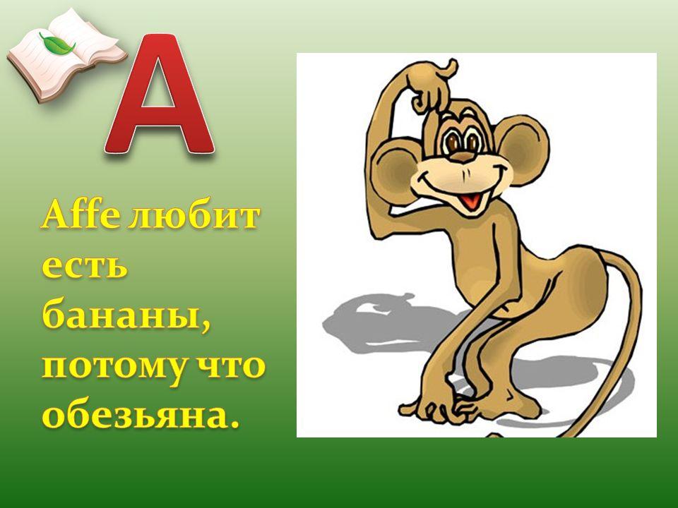 A Affe любит есть бананы, потому что обезьяна.