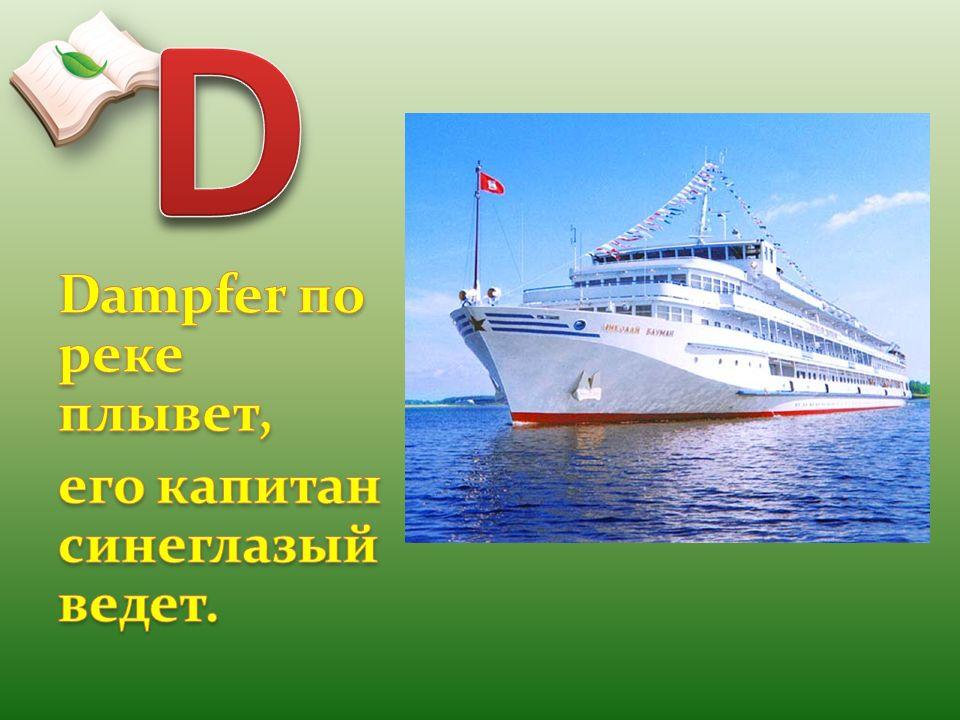 D Dampfer по реке плывет, его капитан синеглазый ведет.